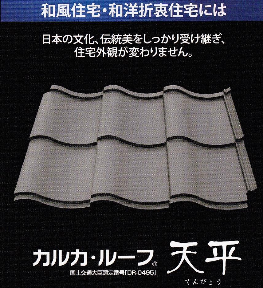 和風住宅・日本瓦風屋根材 『カルカルーフ 【期間限定ポイント2倍】★【最安値挑戦】軽量FRP・高性能な屋根瓦 【02P03Jun16】 本体 天平』 オーティス製<新築・リフォーム工事にお勧めです!> 4枚での価格です