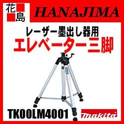 レーザー墨出し器 マキタ エレベーター三脚 下部レーザースポット光投射可能 スタンダードタイプ 高さ調整670-1800mm TK00LM4001
