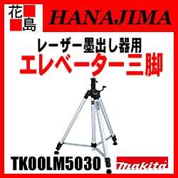 レーザー墨出し器 マキタ エレベーター三脚 下部レーザースポット光投射可能 高さ3mまで調節可能 高さ調整790-2870mm TK00LM5030