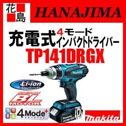 【期間限定ポイント2倍】★マキタ 充電式インパクトドライバー 4モード 6.0Ah TP141DRGX バッテリー BL1860Bx2 充電器DC18RC ケース付