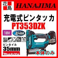 マキタ makita 充電式ピンタッカ PT353DZK 本体のみ バッテリー別売 ケース付 ホースレス ピンネイル 35mm 釘跡 0.6mm 18V スライド式 <マキタ正規販売店!安心・安全のアフターサービス>