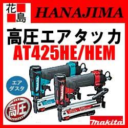 マキタ makita 高圧エアタッカ AT425HE ステーブル幅4mm クラス最短 最軽量 空打ち防止<マキタ正規販売店!安心・安全のアフターサービス>