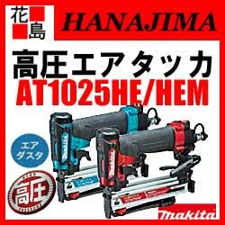 マキタ makita 高圧エアタッカ AT1025HE ステーブル幅10mm クラス最短 最軽量 空打ち防止<マキタ正規販売店!安心・安全のアフターサービス>