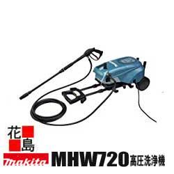 ★【地域限定送料無料】マキタ 高圧洗浄機 MHW720 水量:7L/min16kg可般型<マキタ正規販売店!安心・安全のアフターサービス>