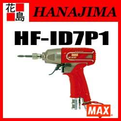 【期間限定ポイント2倍】マックス MAX エアツール HF-ID7P1 エアインパクトドライバ 高圧 高速 スーパーエア 油中式 超硬質スチールボール搭載 2段式無段変速スロットルレバー搭載 回転速度調節レギュレータ【返品不可】【代引き不可】