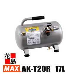 マックス MAX エアタンク AK-T20R 一般釘打機・エアツール専用 常圧接続 容量17L タンク内防錆処理済【返品不可】【代引き不可】