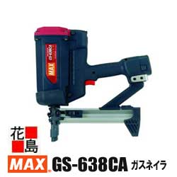 【期間限定ポイント2倍】マックス MAX  ガスネイラ  GS-638CAロング 除針装置搭載 ニッケル水素電池パック採用 空打ち防止機構 保護メガネ・キャリングケース他付属【返品不可】【代引き不可】