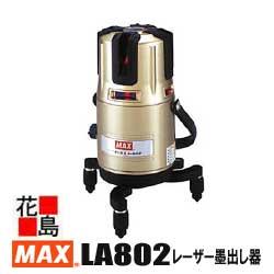 超安い品質 ★マックス レーザー墨出器 LA802, ファビュラス モダーンズ:74fc559a --- unifiedlegend.com
