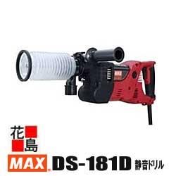 ★マックス DS-181D 交流式乾式静音ドリル