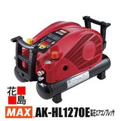 ★高圧エアコンプレッサ 【AK-HL1270E】『ハイパワー』なのに『静音』!カラー:ブラック・レッド 高圧X2、常圧X2 <防災、震災グッズ・アウトドア用品・現場作業電動工具>MAX★