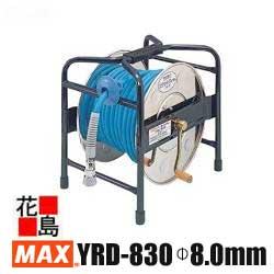 マックス MAX ホースドラム YRD-830 YRHφ8.0mmx30m付 やわらくホースドラムシリーズ【返品不可】【代引き不可】