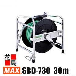 マックス MAX ホースドラム SBD-730 常圧用 SBHφ7.0mmx30m付 すべりホースドラムシリーズ【返品不可】【代引き不可】