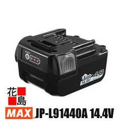マックス MAX リチウムイオン電池パック JP-L91440A 14.4V 4.0Ah 電池パックに5段階の残量表示機能 各種安全保護回路機能搭載【返品不可】【代引き不可】