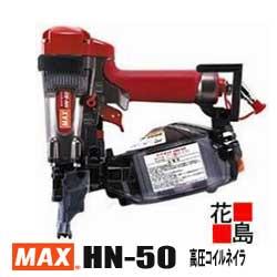 マックス MAX 高圧コイルネイラ HN-50 25-50mm釘対応 合板集合材OK パワフル 省反動設計 内装 内装フロア 下地 サイディング他【返品不可】【代引き不可】