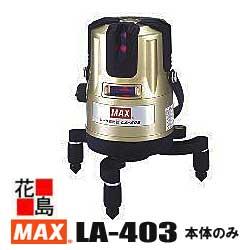 マックス MAX ジンバルレーザー墨出器 LA-403 本体のみ 高出力+受光モニタ対応タイプ 最適モード設定 省電力 ラウンドシェイプ回転収納脚 防塵・防水仕様(防塵・防まつ形)【返品不可】【代引き不可】