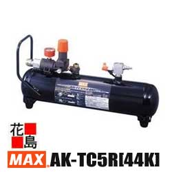 【期間限定ポイント2倍】マックス MAX エアタンク AK-TC5R[44K] 高圧・常圧兼用 エアチャック1個 タンク容量5L【返品不可】【代引き不可】