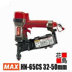 マックス MAX 高圧コイルネイラ HN-65CS 32-50mm釘対応 コンタクトノーズ一体型 サイディング【返品不可】【代引き不可】