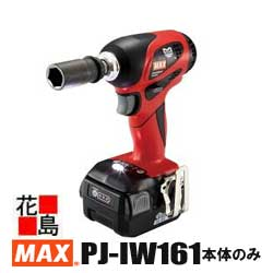 マックス MAX 電動式インパクトレンチ PJ-IW161  本体のみ 最大締付けトルク240N・m 5モード フック付属【返品不可】【代引き不可】