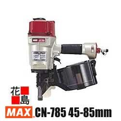 マックス MAX  梱包釘打機 CN-785 45mm-85mm釘対応 ハイパワー 堅木打込みスムーズ アイボルト ジェットオイラ他【返品不可】【代引き不可】