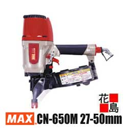 マックス MAX  常圧コイルネイラ CN-650M 27-50mm釘対応 C形鋼板釘打作業 新フリープラグ 連打単打切換操作不要 保護メガネ ネイルサポート他付属【返品不可】【代引き不可】