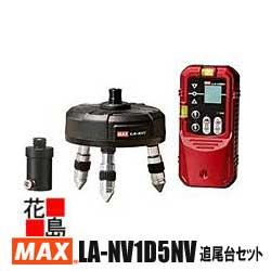 マックス MAX 自動追尾台セット LA-NV1D5NV 赤レーザー用追尾台セット 早い墨出し 分離型 お持ちの高輝度墨出器を自動追尾レーザに! 【返品不可】【代引き不可】