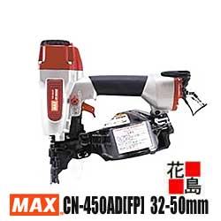 【期間限定ポイント2倍】マックス MAX 常圧コイルネイラ CN-450AD[FP] 32-50mm釘対応 アジャスタ機構搭載 面一打込み最適 ワイヤ連結釘専用タイプ ジェットオイラ他 【返品不可】【代引き不可】