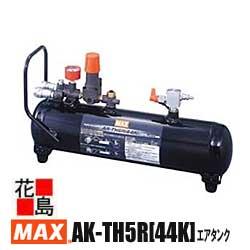 マックス MAX エアタンク AK-TH5R[44K] 4MPaコンプ対応 タンク内圧44気圧迄対応【返品不可】【代引き不可】
