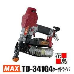 マックス MAX  ねじ打機 ターボドライバ TD-341G4 常圧 25mm-41mmネジ 木下地~薄鋼板下地対応 仕上がり重視モデル 石こうボード【返品不可】【代引き不可】