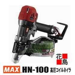 マックス MAX 高圧コイルネイラ HN-100 65-100mm釘対応 一発打 軽量2.7kg 躯体 下地 鋼板他【返品不可】【代引き不可】