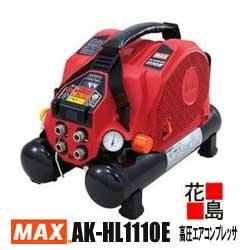 マックス MAX スーパーエアコンプレッサ AK-HL1110E 高圧 常圧 ハンディコンプ 低振動化 静音設計 AIモード パワーモード 本体一体化 ワンタッチ式エアチャック 【返品不可】【代引き不可】