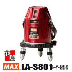 【期間限定ポイント2倍】マックス MAX 電子製準レーザー墨出器 LA-S801 本体のみ 振動の影響を受けにい 安定したライン照射 傾けてもラインを照射 選べる明るさ3モード(超高輝度・受光・細線) 【返品不可】【代引き不可】