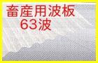<送料無料!> タキロン 畜産波板 【畜産ナミイタ  スレート小波】 ホワイト  63波 9尺 幅720ミリX長さ2730ミリ 10枚セット 屋根材 外壁材に!【代引き不可】【着時間指定不可】