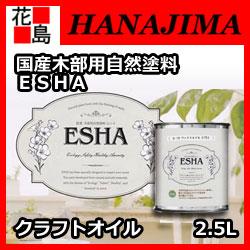 ★【ESHA エシャ】国産 木部用自然塗料 クラフトオイル 2.5L 品番:S26木製クラフトを保護する透明ワニスです。