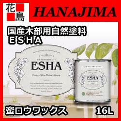 ★【ESHA エシャ】国産 木部用自然塗料 蜜ロウワックス 16L 品番:S10 しっとりした膜で木材表面を保護する天然ワックスです。