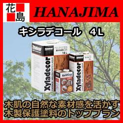 ★【 #106 ダンネングリーン 色】【  キシラデコール 4L 缶】 <屋外木部用・木材保護塗料>