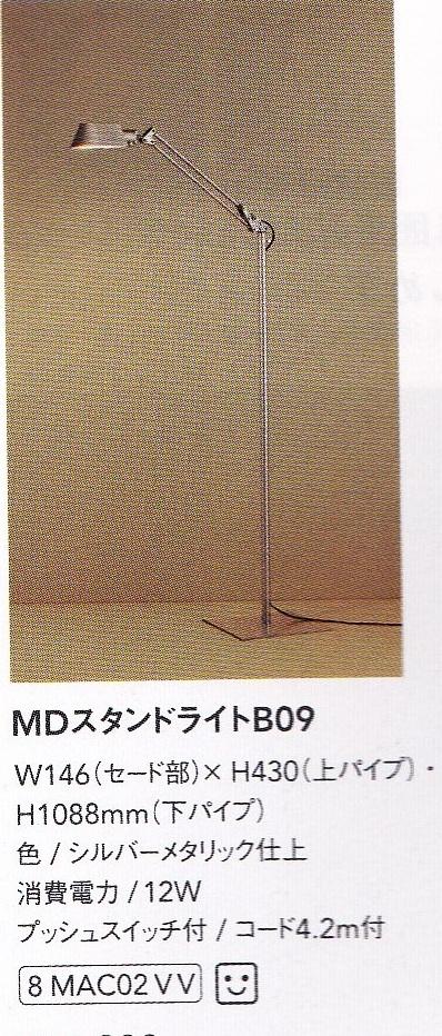 ★室内照明MD-LIGHT 『MDスタンドライト B09』W146XH430XH1088 12W シルバーメタリック仕上げ インテリア家具