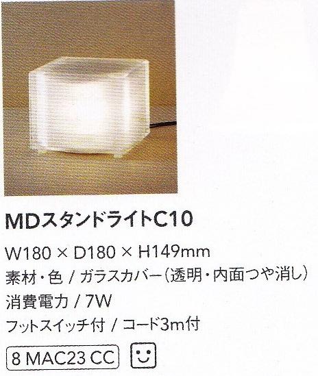 【期間限定ポイント2倍】★【最安値挑戦】室内照明MD-LIGHT 『MDスタンドライト C10』180X180X149 7W ガラスカバー透明内面つや消し インテリア家具