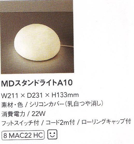 ★室内照明MD-LIGHT 『MDスタンドライト A10』211X231X133 22W シリコンカバー乳白つや消し インテリア家具