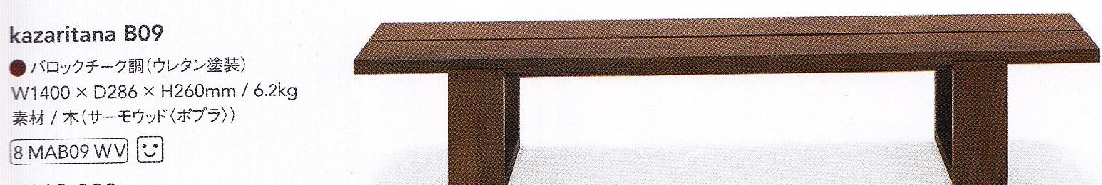 【期間限定ポイント2倍】★【最安値挑戦】<kazaritana> 飾り棚 バロックチーク調 (W1400 X D286X H260ミリ) 木サーモンウッド(ポプラ)使用 デザイナーズインテリア家具 ローボード