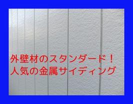 【期間限定ポイント2倍】★【最安値挑戦】東邦シートフレーム 『7.5 ナナハン』人気の外壁材金属サイディング 本体L2438 8尺 1束 豊富なカラー7色からお選び可能です!