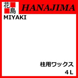 ★【ミヤキ MIYAKI】建築木材用 柱用ワックス 4L