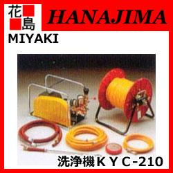 ★【ミヤキ MIYAKI】建築木材用 施工用具洗浄機KYC-210