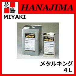 ★【ミヤキ MIYAKI】建築石材用 メタルキング4L 金属・FRP用コーティング剤