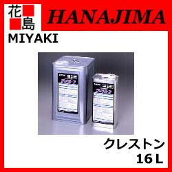 ★【ミヤキ MIYAKI】建築石材用 クレストン 16L 多孔質石材用浸透性保護剤・防汚剤