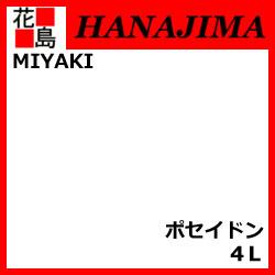 ★【ミヤキ MIYAKI】建築石材用 ポセイドン 4L 水廻り用コーティング剤
