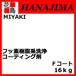 ★【ミヤキ MIYAKI】建築石材用 フッ素樹脂系洗浄コーティング剤 16kg