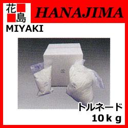 【期間限定ポイント2倍】★【ミヤキ MIYAKI】建築石材用 トルネード 10kg 湿布吸着剤