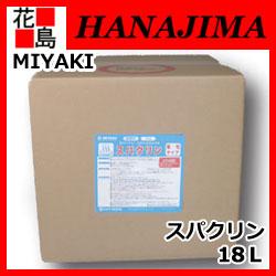 ★【ミヤキ MIYAKI】建築石材用 スパクリン 18L 温泉タイル・浴室石材用洗浄剤