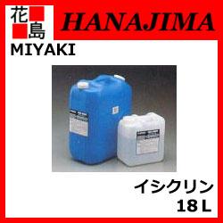 ★【ミヤキ MIYAKI】建築石材用 イシクリン 18L 石材用洗浄剤