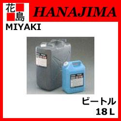 ★【ミヤキ MIYAKI】建築石材用 ビートル 18L 強力エフロ落とし